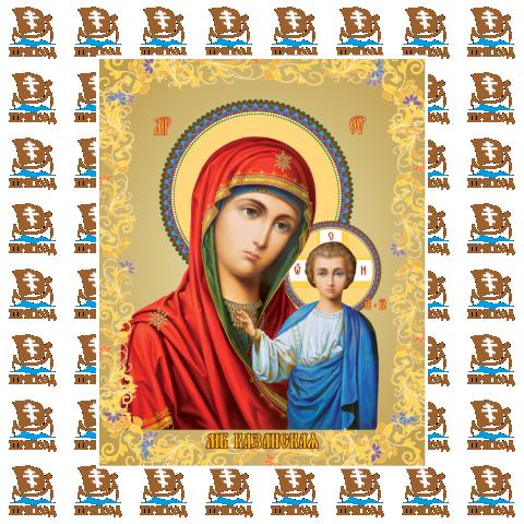 Иконка Богородица (ламинированная) Image