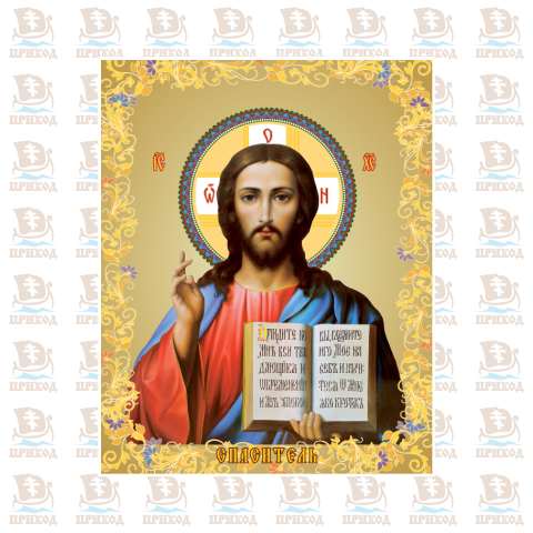 Иконка Спаситель (ламинированная) Image