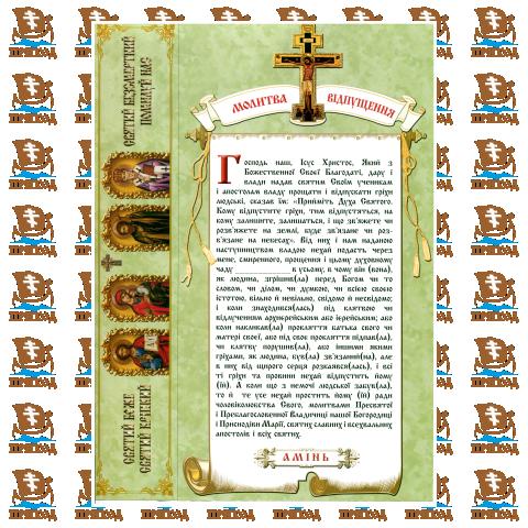 Прохідна молитва з вінчиком Image