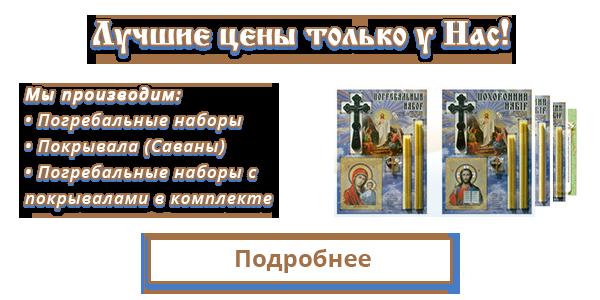 Лучшие цены на качественную Погребальную Продукцию по Украине!