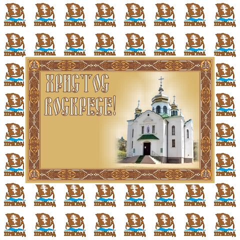 Открытки под Ваш Храм Image