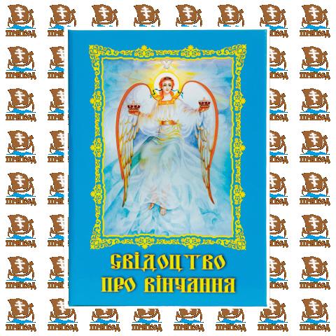 Свідоцтва про Вінчання під Ваш Храм Image