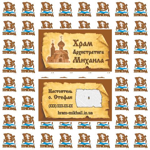 Визитки под Ваш Храм Image