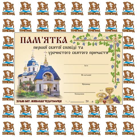 Памятки Св. Пр. под Ваш Храм Image