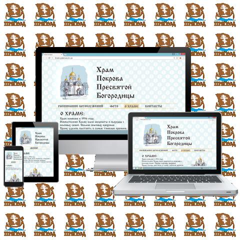 Сайт под Ваш Храм Image