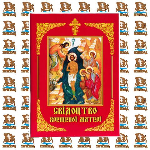 Свідоцтва Хрещеного батька (матері) під Ваш Храм Image