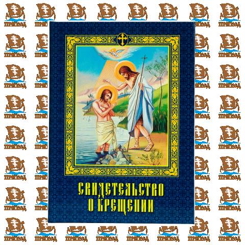 Свидетельства о Крещении под Ваш Храм Image
