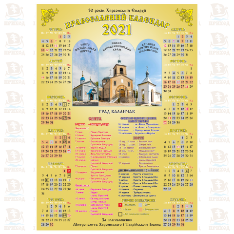 Календари под Ваш Храм Image